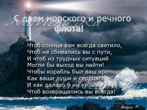 Поздравления с Днем морского и речного флота 2018