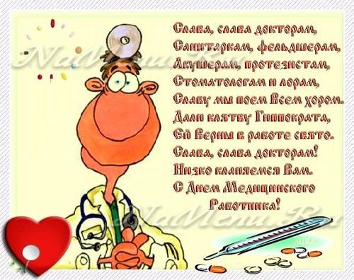 Поздравления с днем мед работника