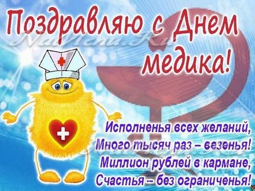 Поздравления с днем медицинского работника официальные в стихах