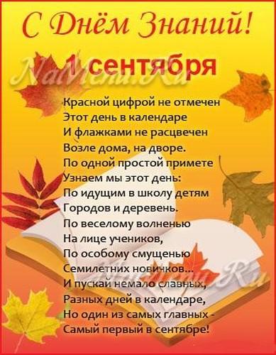 Поздравление с 1 сентября ученикам