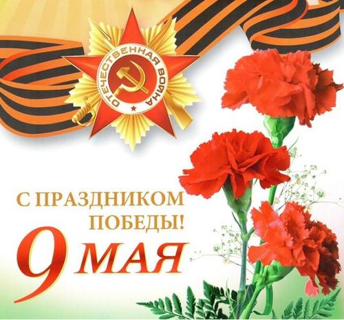 Поздравления с 9 мая в прозе, официальные коллегам для организаций