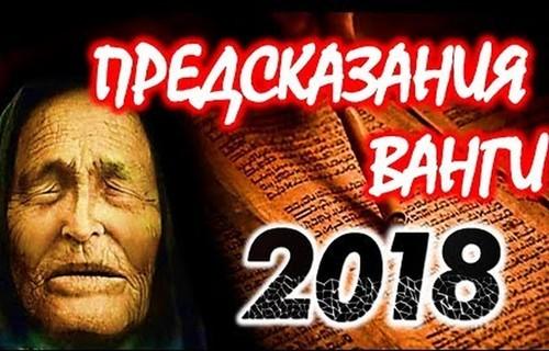 Предсказания Ванги на 2018 год для России дословно