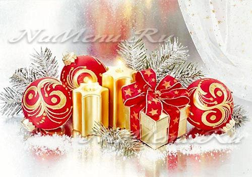 Поздравления на новый год с именами