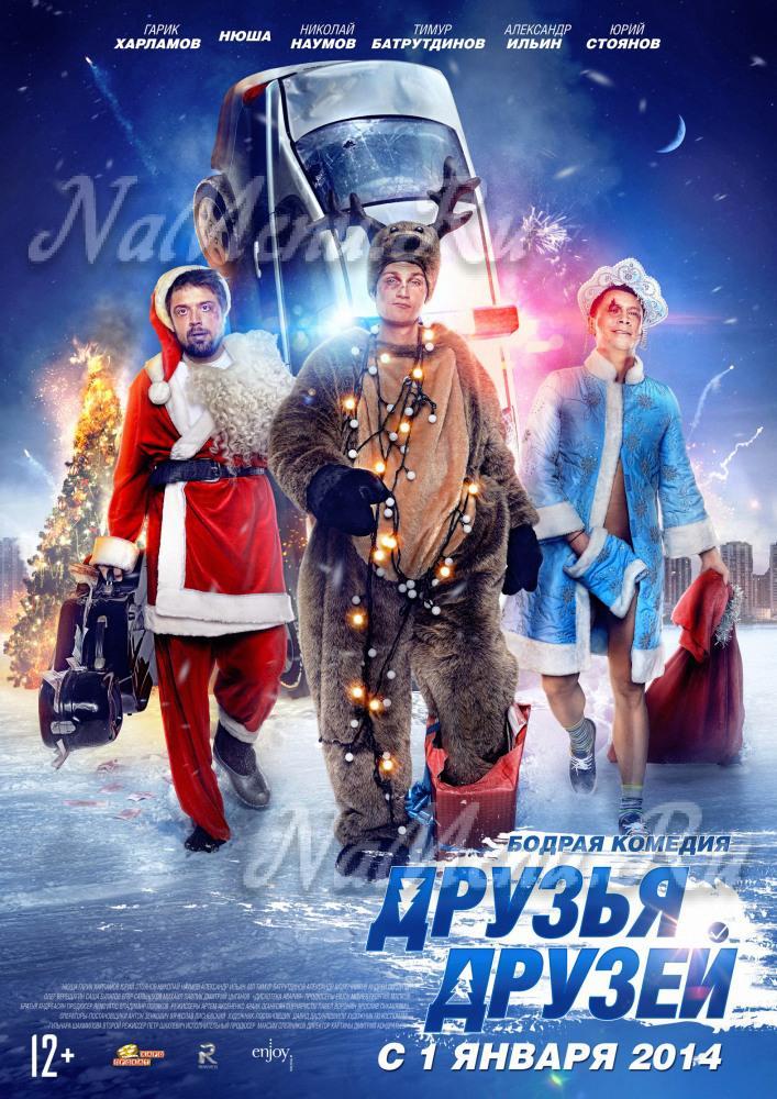 Фильмы про новый год россия 1