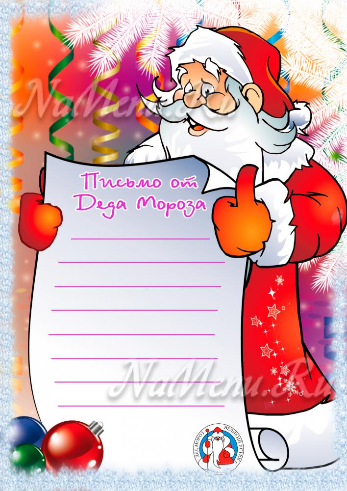 Новогоднее письмо своими руками