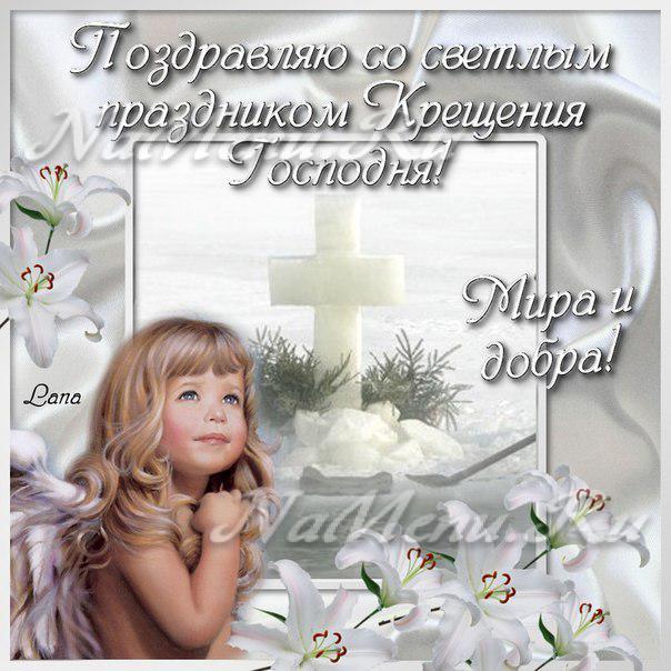 Поздравления с крещением господнем прикольные смс