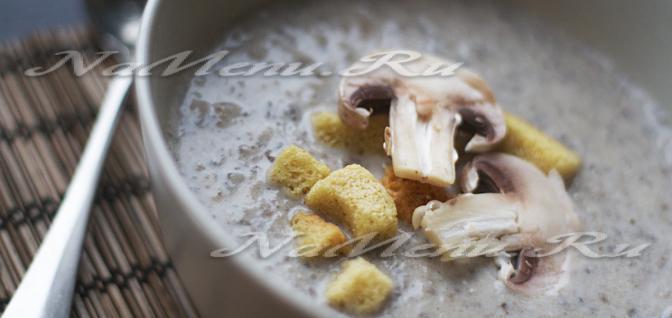суп пюре с шампиньонов рецепт с фото