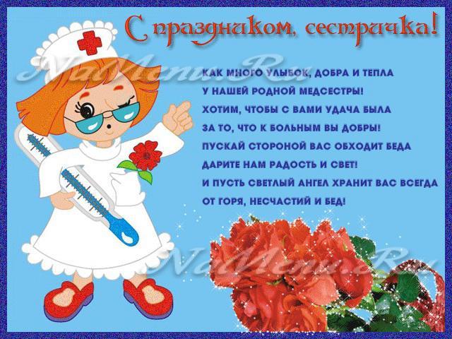 Поздравления для медиков