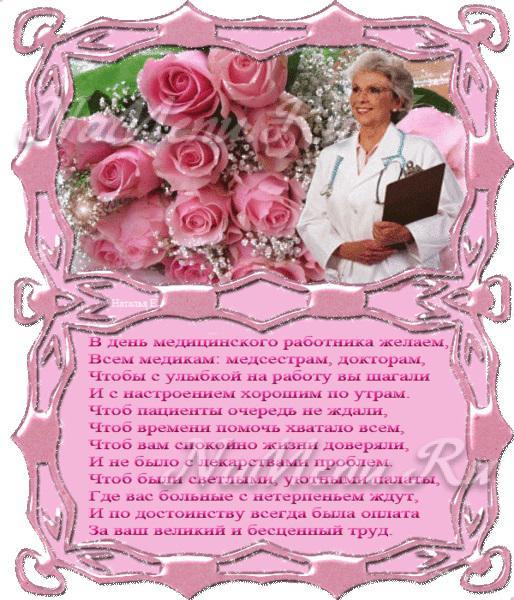 Поздравления медсестре с днём медработника