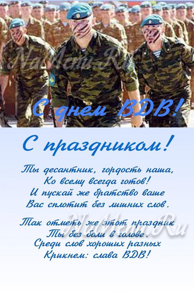 Поздравления десантников фото