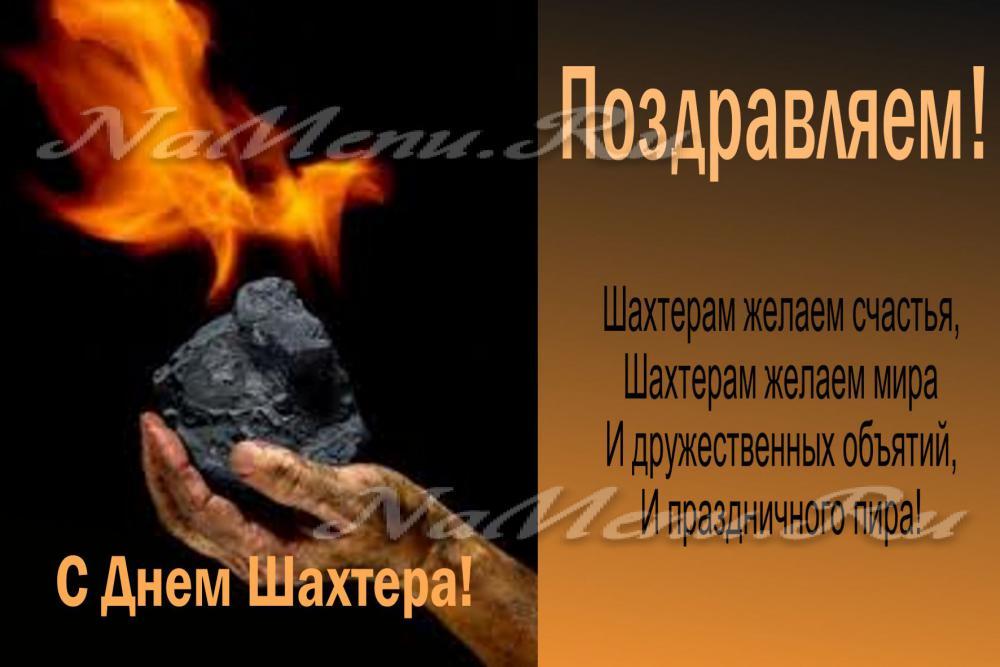 Поздравление на день шахтера открытки