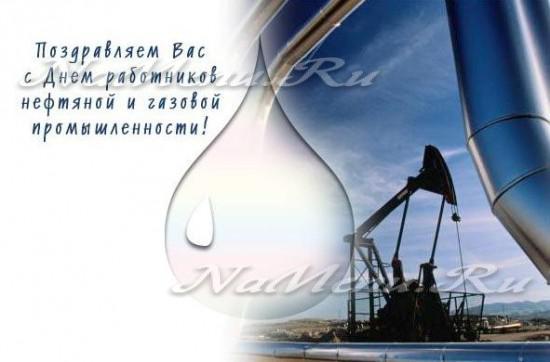 Поздравления с Днем нефтяника в прозе 47