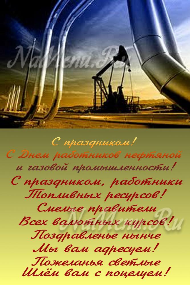 Поздравления с Днем нефтяника в прозе 4