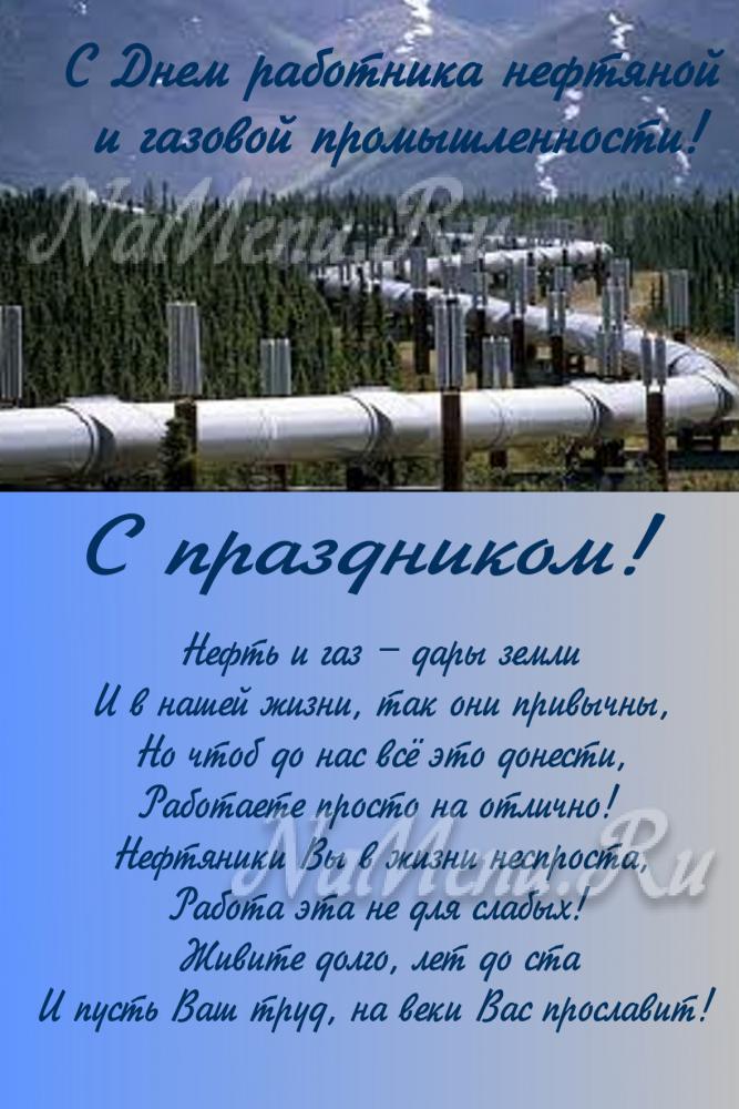 Поздравления газовиков