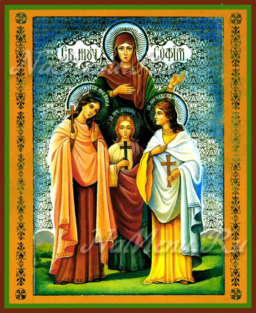 Поздравление с днём надежды веры любви
