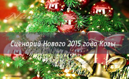 Сценарий на новый год 4 класса