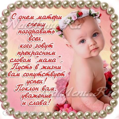 Красивые поздравления день матери