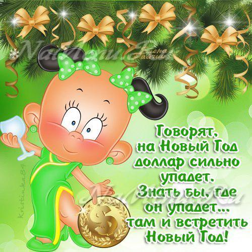 Смешные поздравления коллективу на новый год 2015