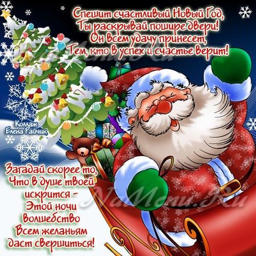 Смешные новогоднее поздравление смс