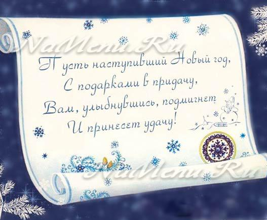 Поздравления с новым годом своими словами родственникам