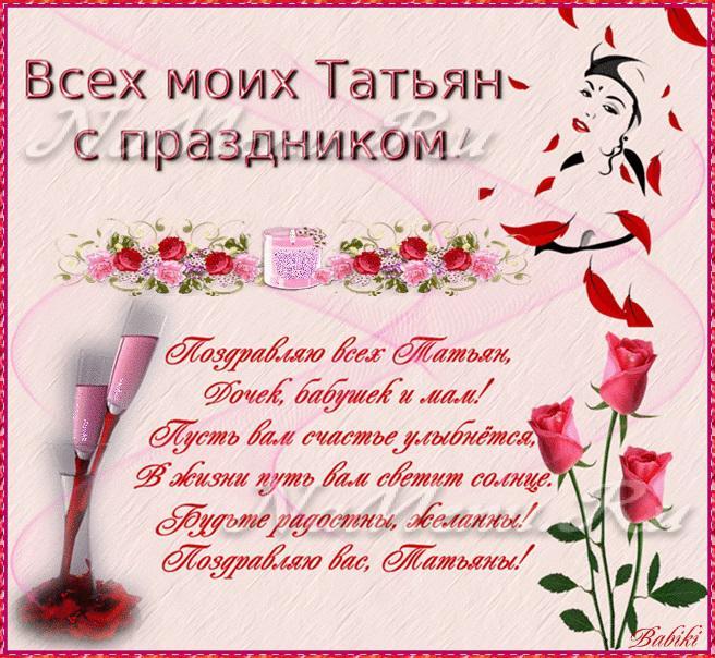 Поздравление для татьян в стихах красивые