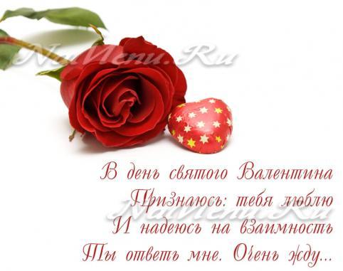Поздравление с днем влюбленных короткие смс