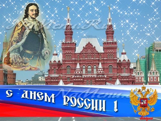 Открытки дню россии