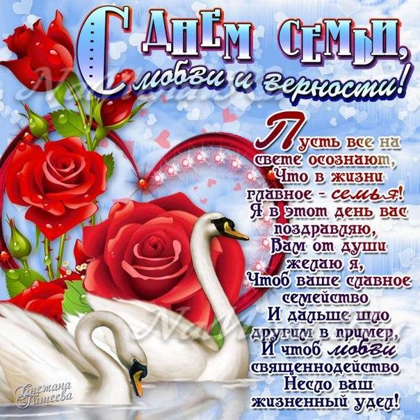 Поздравление на день семьи любви и верности в картинках