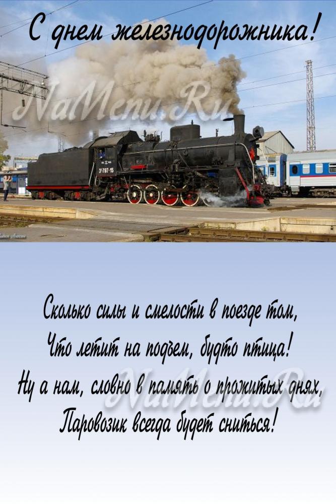 Поздравления ко дню железнодорожника смешные 80