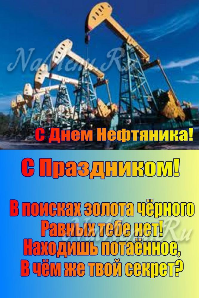 Поздравления с днём нефтяника в стихах