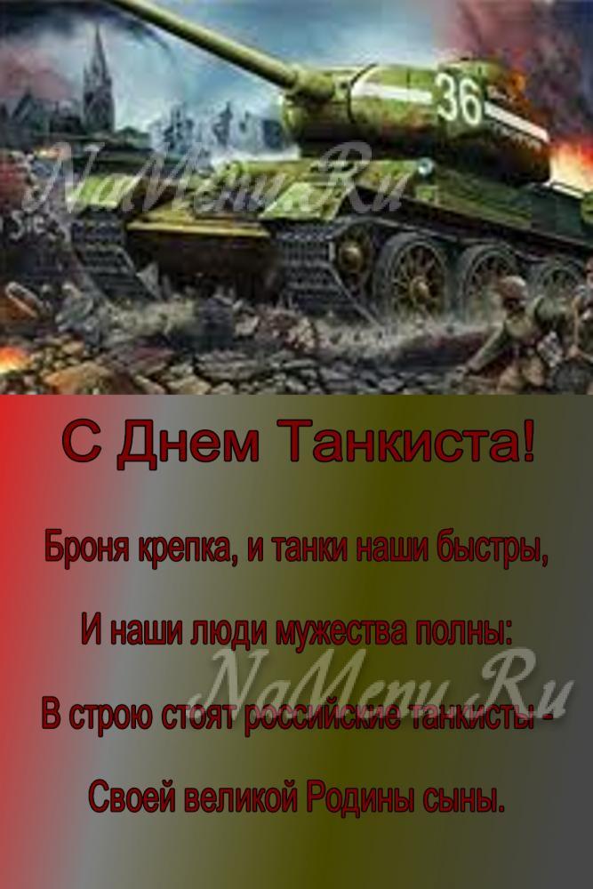 Поздравление с днём танкиста картинки для