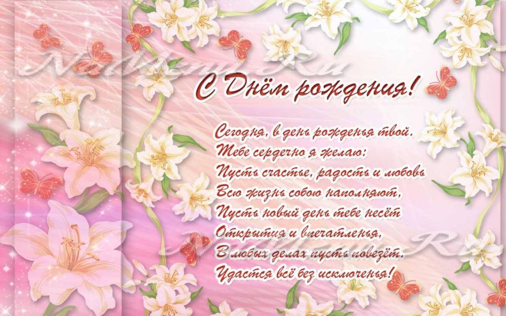 Поздравление с днём рождения в стихах красивые дочке