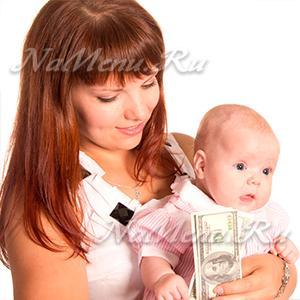 Какой будет размер пособия по уходу за ребенком до 3 лет