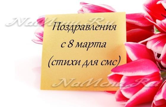 Поздравление с 8-марта смс