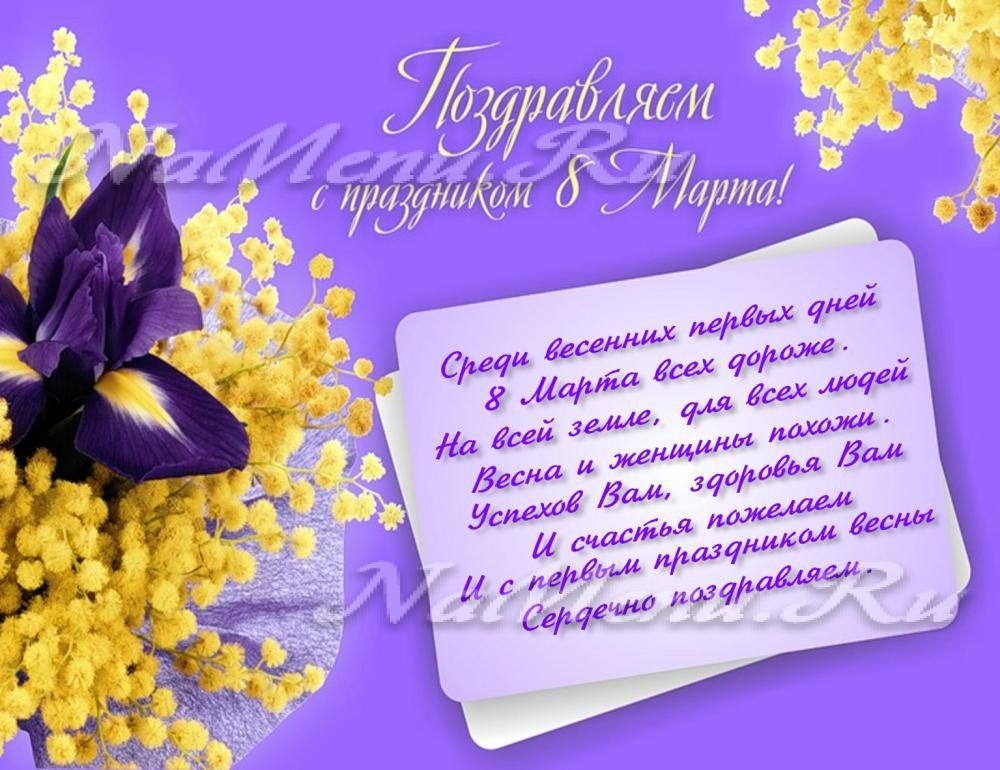 Поздравления и открытки с 8
