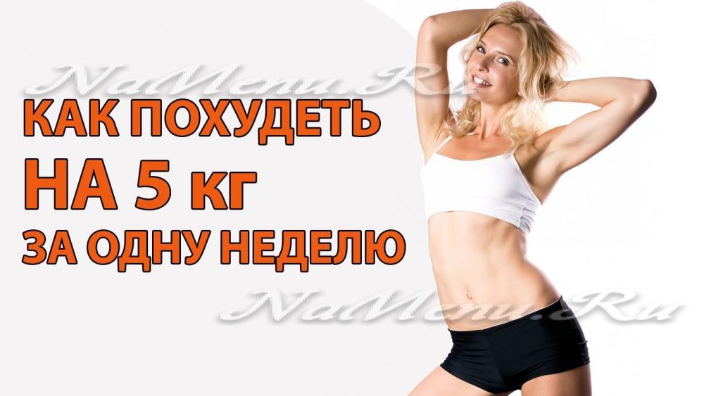 как быстро похудеть на 15 кг