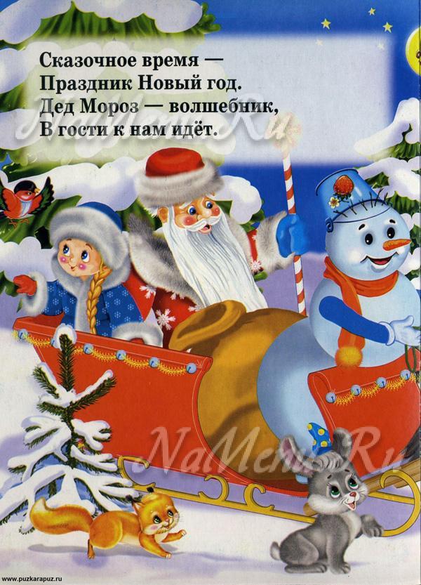 Поздравления для маленьких от деда мороза