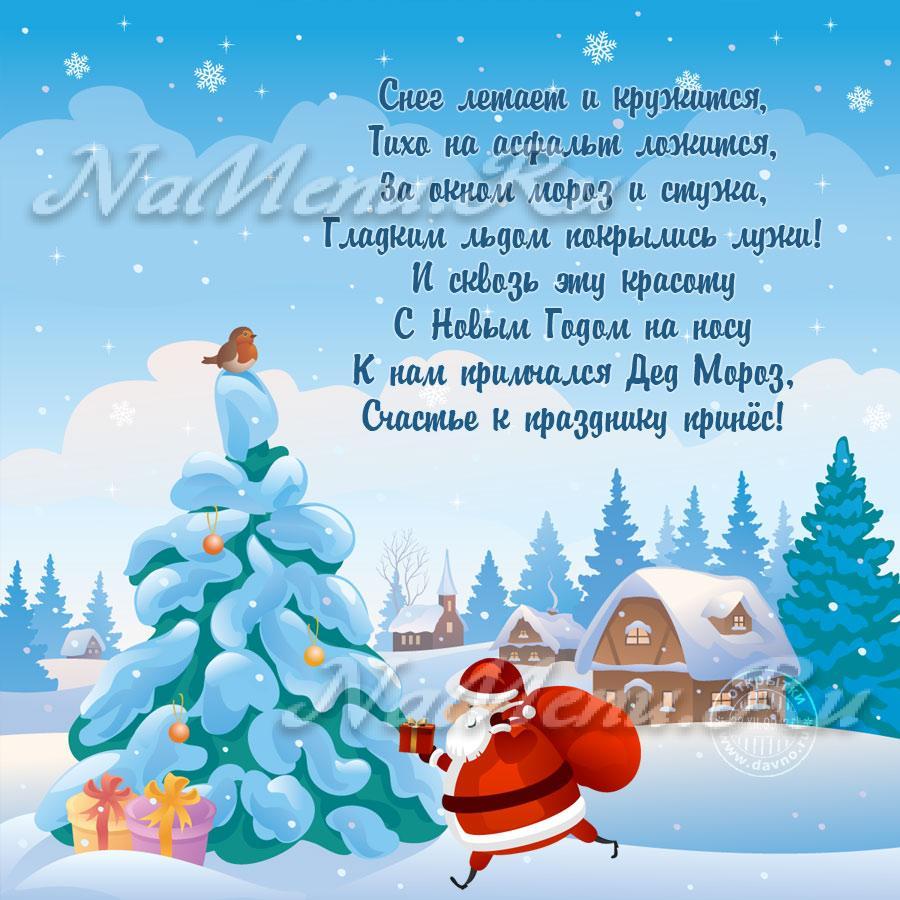 Детское новогоднее поздравление деду морозу