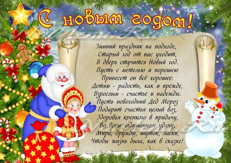 Цветные поздравления на новый год