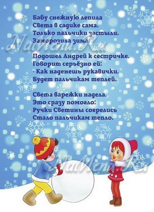 Стишки на новый год в детский сад