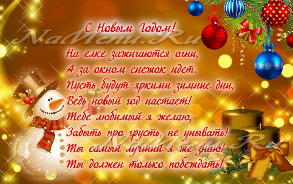 Поздравления с новым годом 2017 любимую