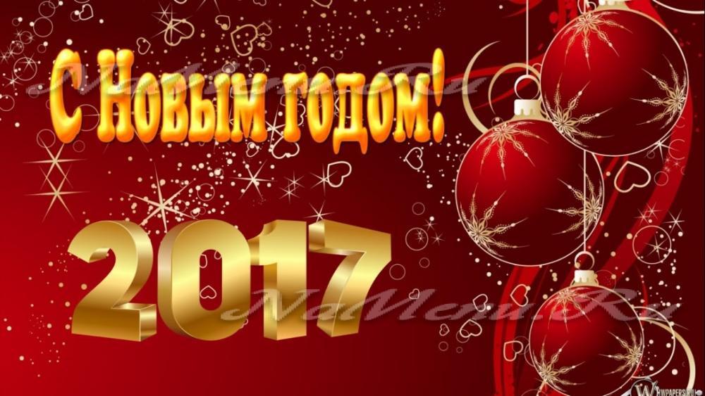 Поздравление тост новым годом