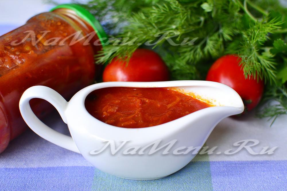 Соус томатный на зиму рецепты