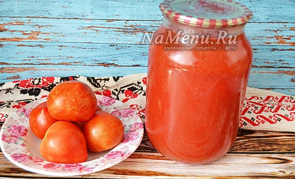 Рецепт томата на зиму через мясорубку