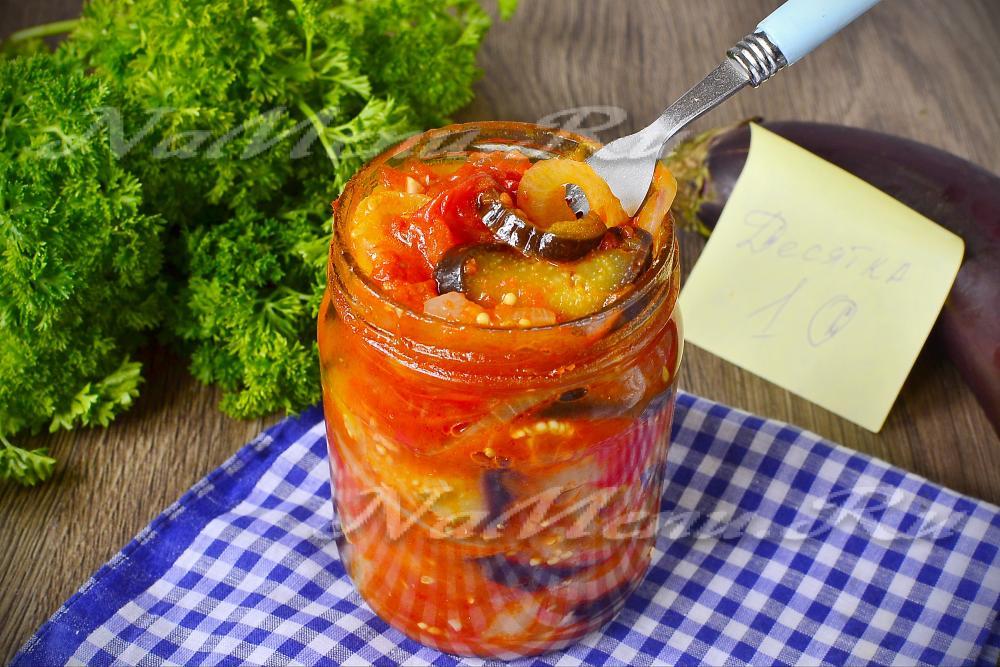 Салат десятка из баклажанов на зиму пошаговый рецепт с