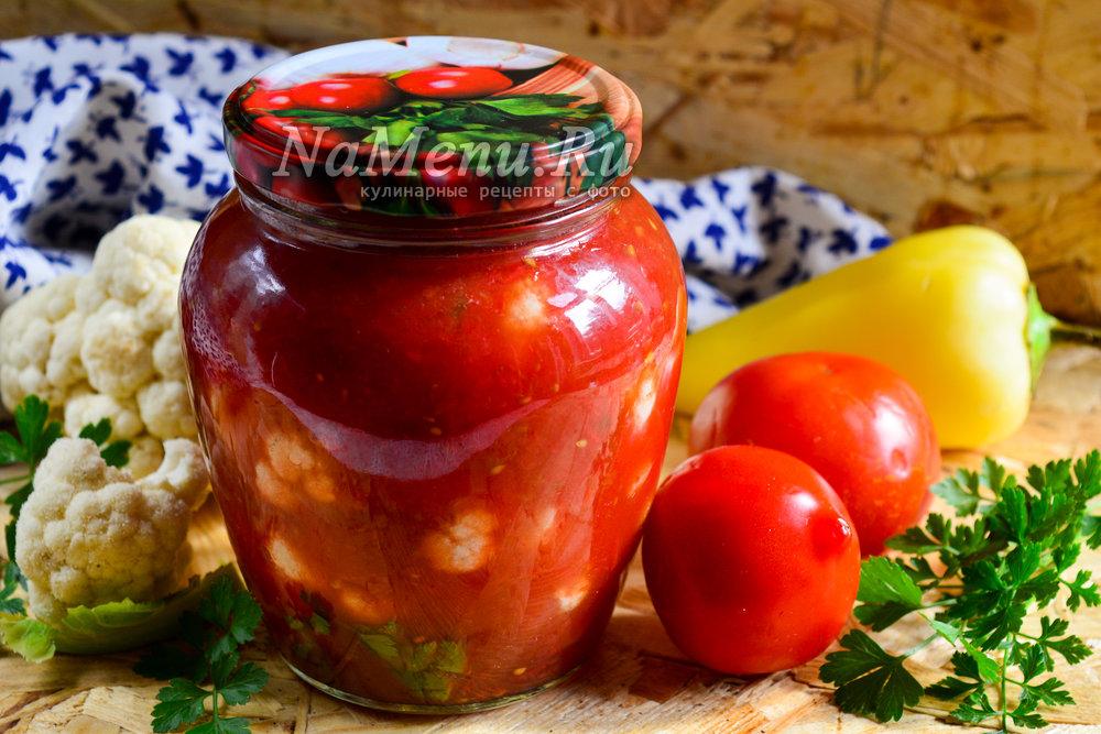 цветная капуста на зиму рецепты в томатной заливке