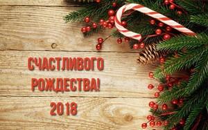 Когда Рождество в России в 2018 году