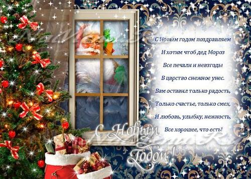 Поздравления на Новый год в стихах