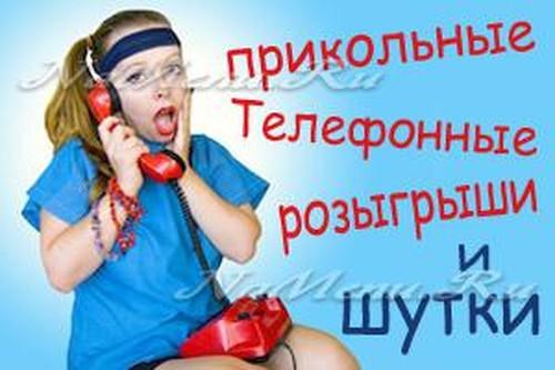 Сценарий как разыграть друга по телефону