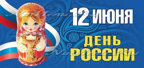 День России 2017: мероприятия